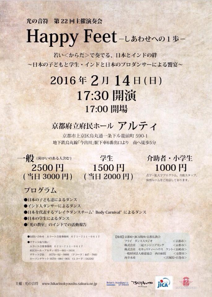 2月、京都にインド人ダンサーが来る! Indian dance in Kyoto:)