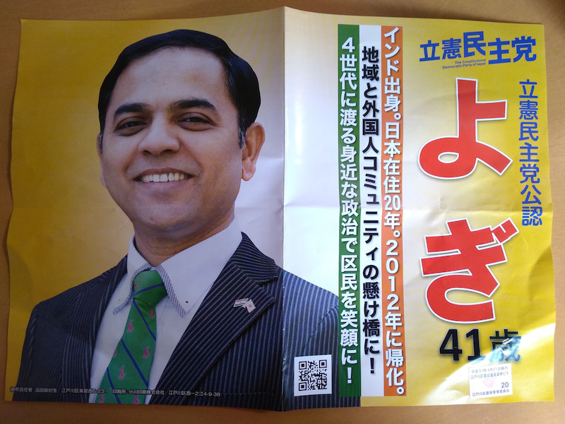 ヨギさん出馬。An Indian candidate for election in Tokyo