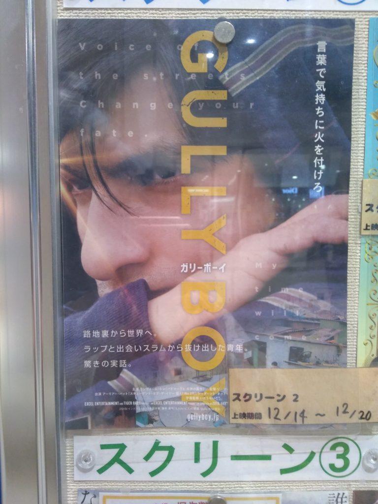 映画『ガリーボーイ』の見どころ!